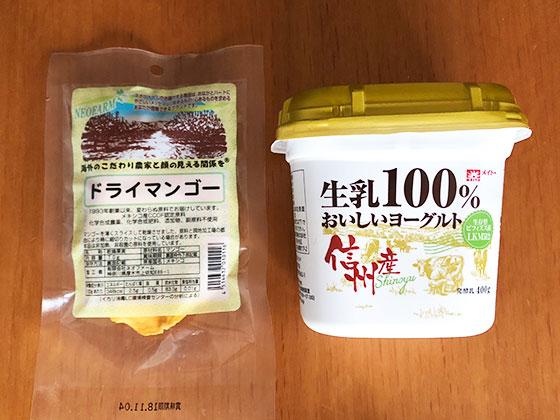 ドライマンゴーと生乳ヨーグルト