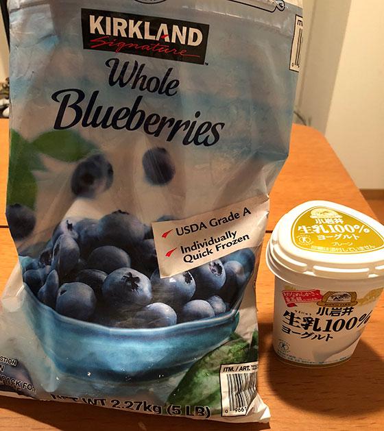 冷凍ブルーベリーとプレーンヨーグルト