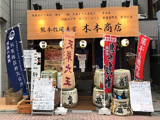 熊本牧場直営 木本商店正面