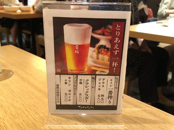 生ビールの値段