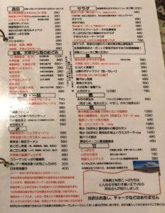 お店のメニュー表2
