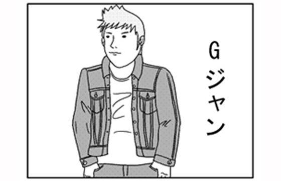 4コマ漫画「ジャン」