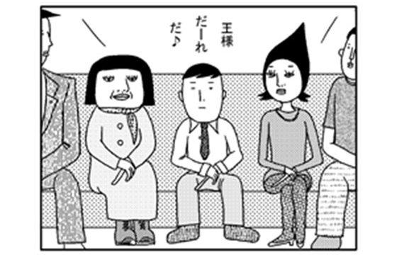 4コマ漫画「王様ゲーム」見出し