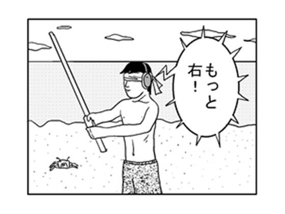 4コマ漫画 15「スイカ割り」見出し