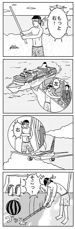 4コマ漫画 15「スイカ割り」