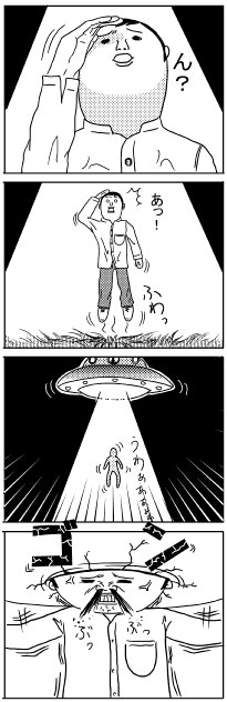 4コマ「未知との遭遇」