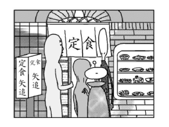 4コマ漫画「よしお (食堂編)」