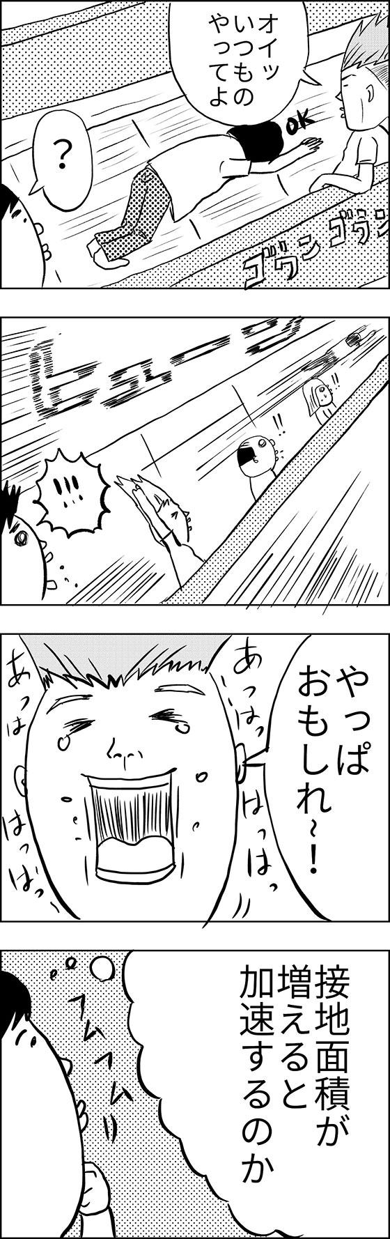 4コマ漫画「今日見た夢」