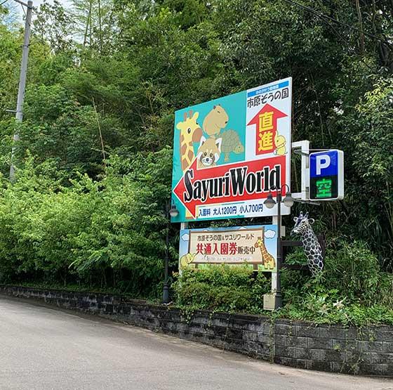 動物園の看板